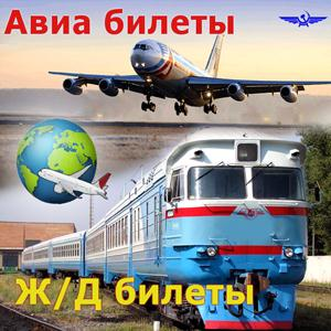 Авиа- и ж/д билеты Зеленограда