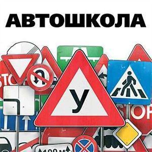 Автошколы Зеленограда