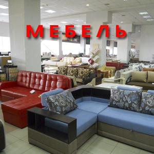 Магазины мебели Зеленограда
