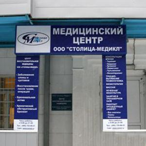 Медицинские центры Зеленограда