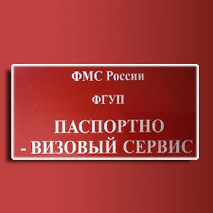 Паспортно-визовые службы Зеленограда