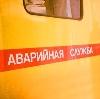 Аварийные службы в Зеленограде