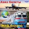 Авиа- и ж/д билеты в Зеленограде