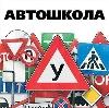 Автошколы в Зеленограде