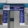 Медицинские центры в Зеленограде