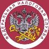Налоговые инспекции, службы в Зеленограде