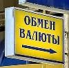 Обмен валют в Зеленограде