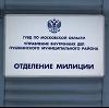Отделения полиции в Зеленограде