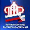 Пенсионные фонды в Зеленограде