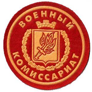 Военкоматы, комиссариаты Зеленограда