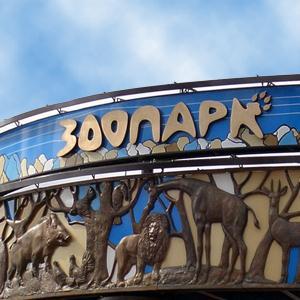 Зоопарки Зеленограда